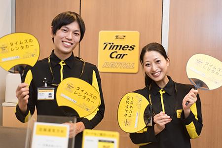 タイムズカーレンタル奄美空港店