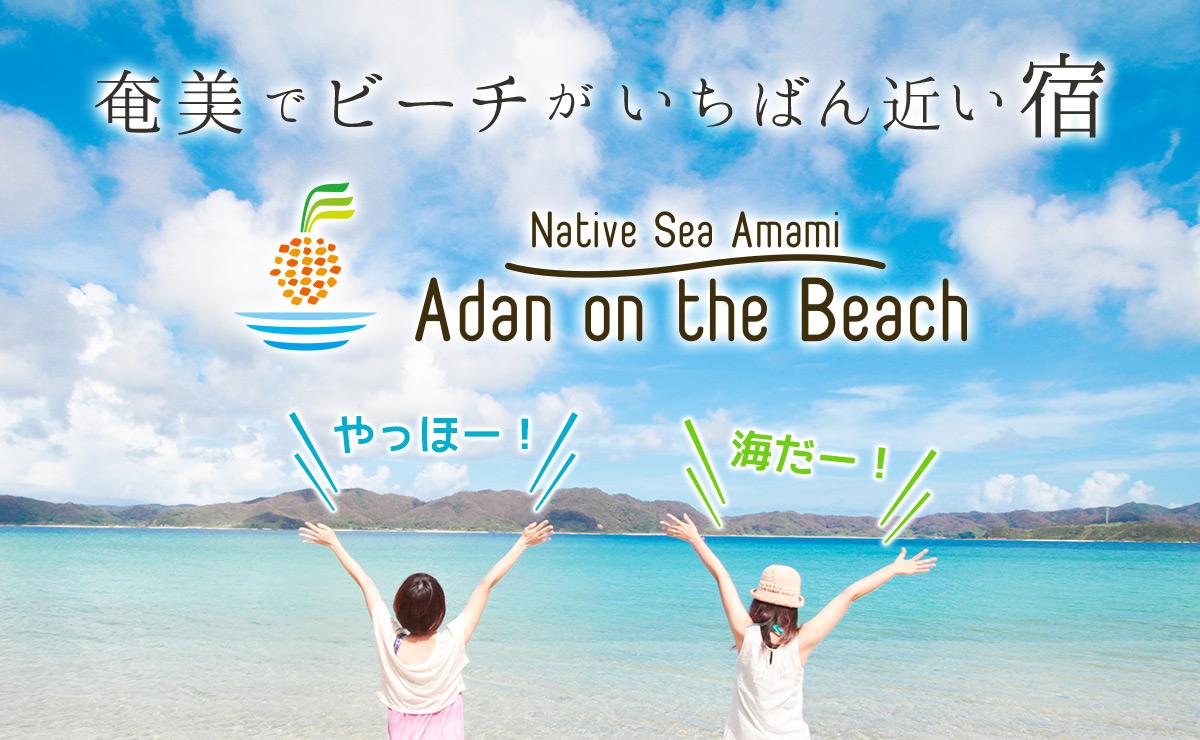 【正社員】奄美大島の絶景ホテルで働きませんか?