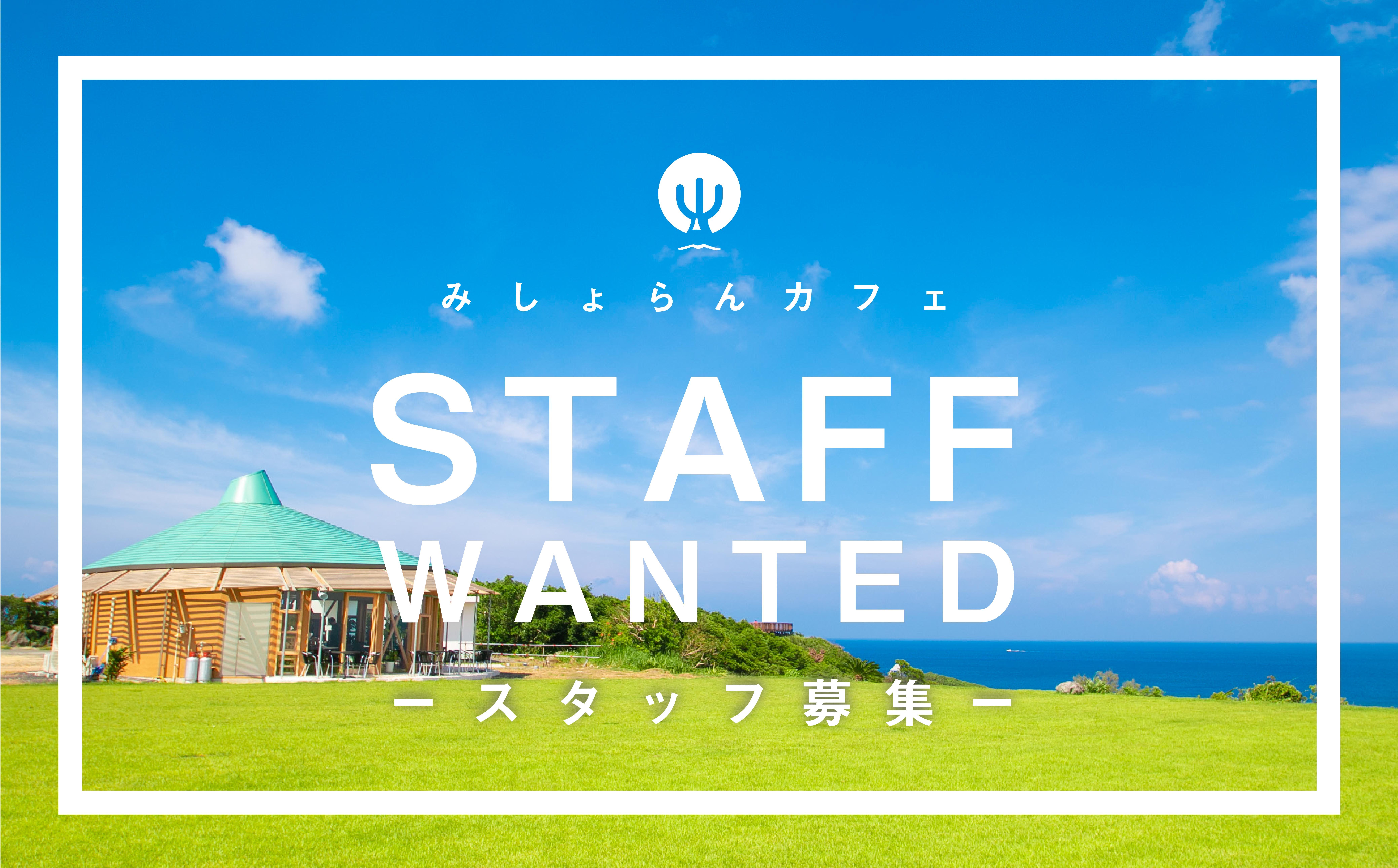 あやまる岬観光案内所とカフェで島の情報を発信するお仕事をしてみませんか?