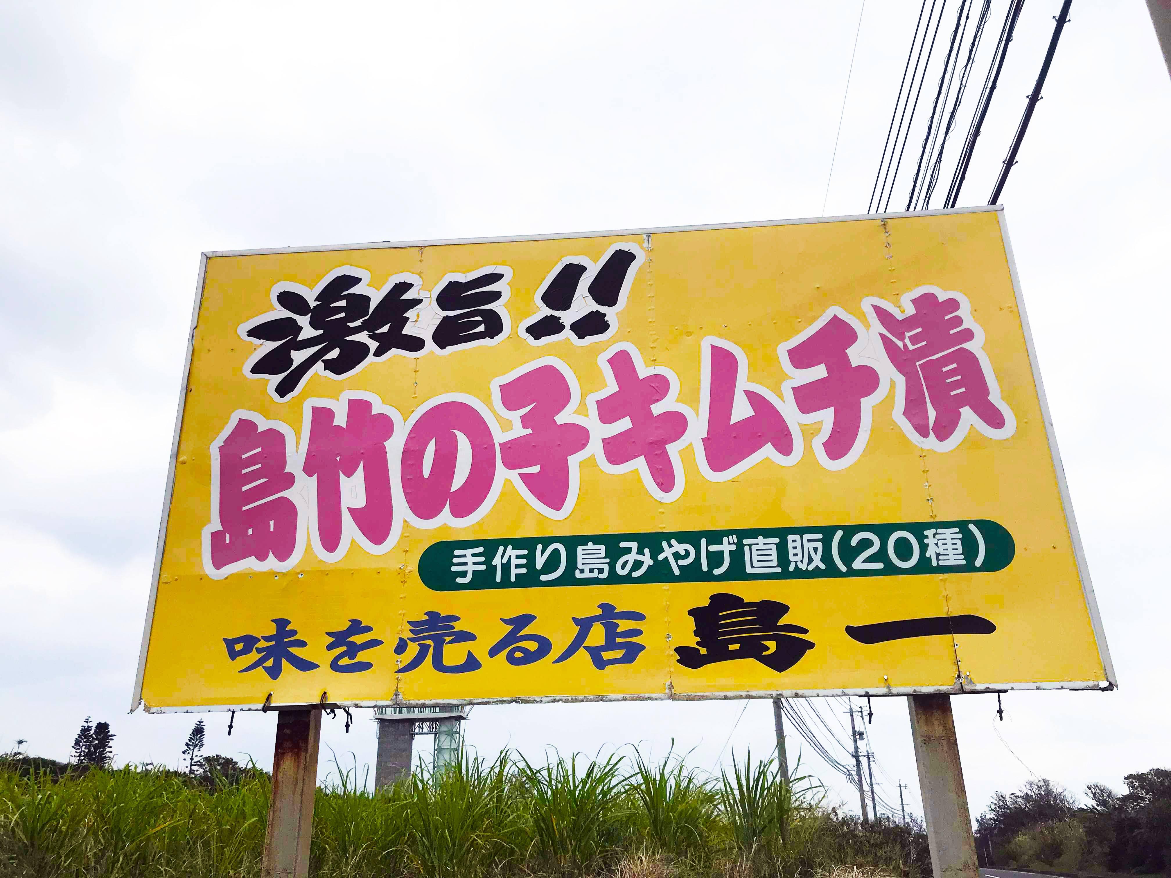 【パート・アルバイト】奄美の山や海の恵みの食材を活用し、幸せを美味しいものを開発する「島一」で働きませんか?
