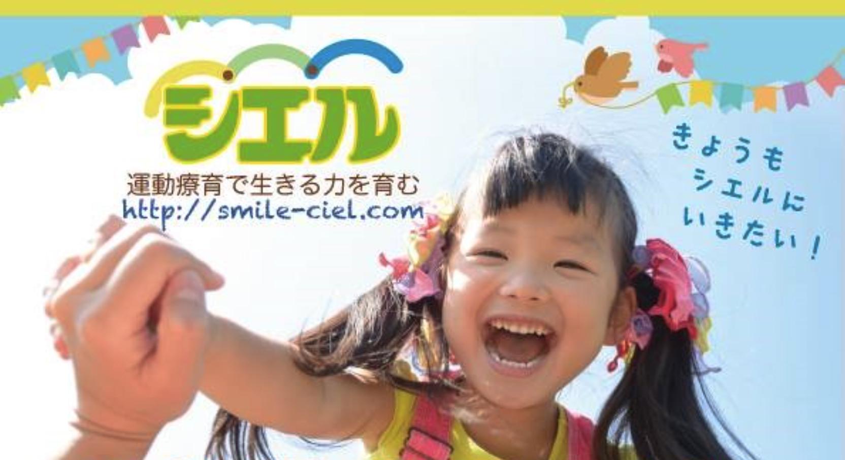 【正】運動療育で生きる力を育む!児童発達支援教室でのお仕事