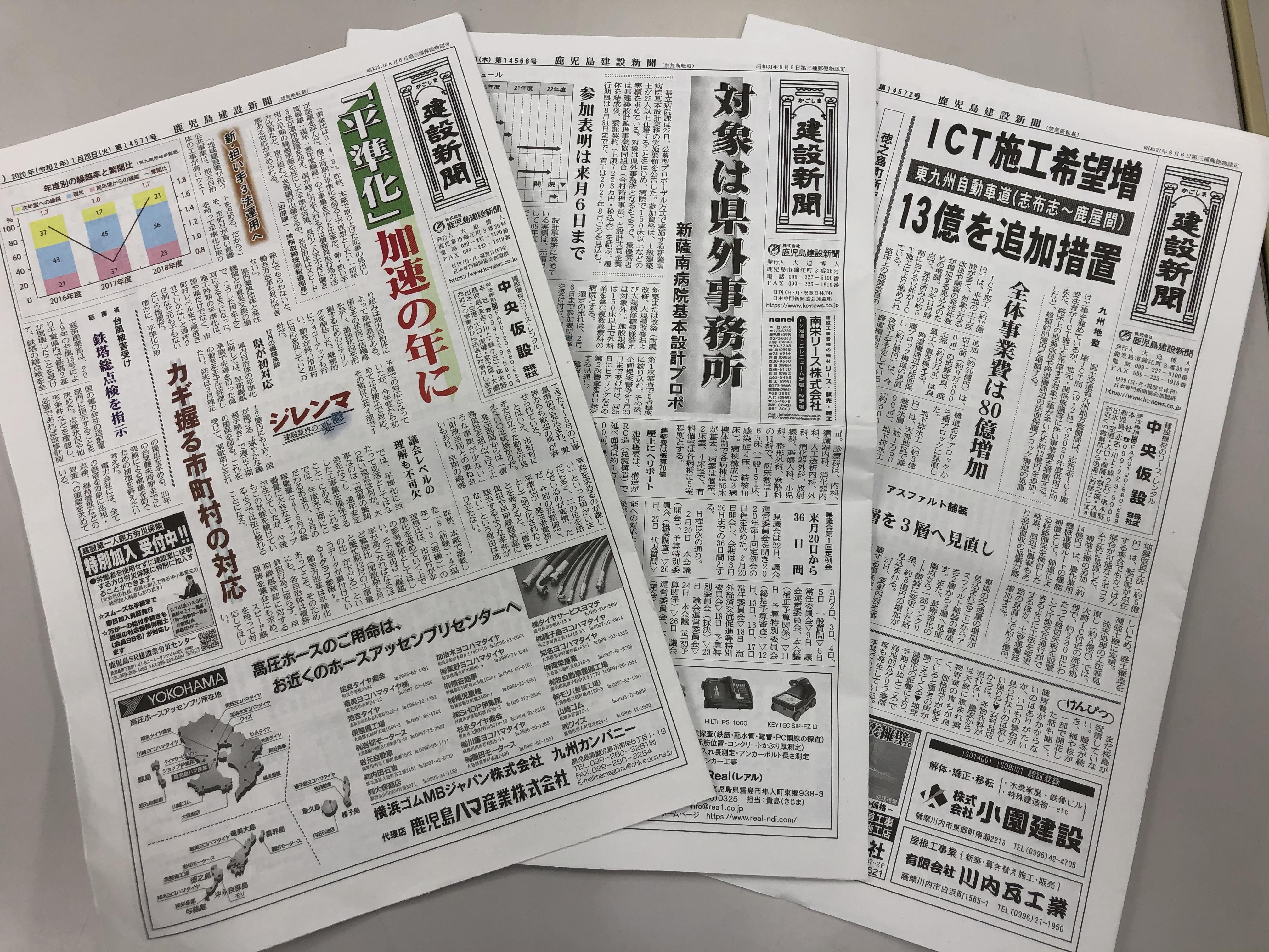 株式会社 鹿児島建設新聞