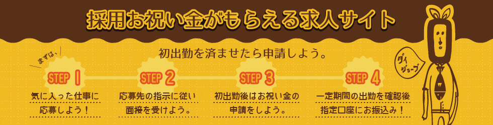 ジョブセンバは奄美大島の求人・転職情報サイトです。